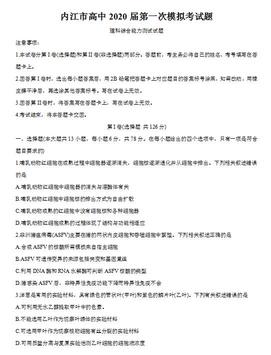 2020届四川省内江市高三理综一模试题(下载版)