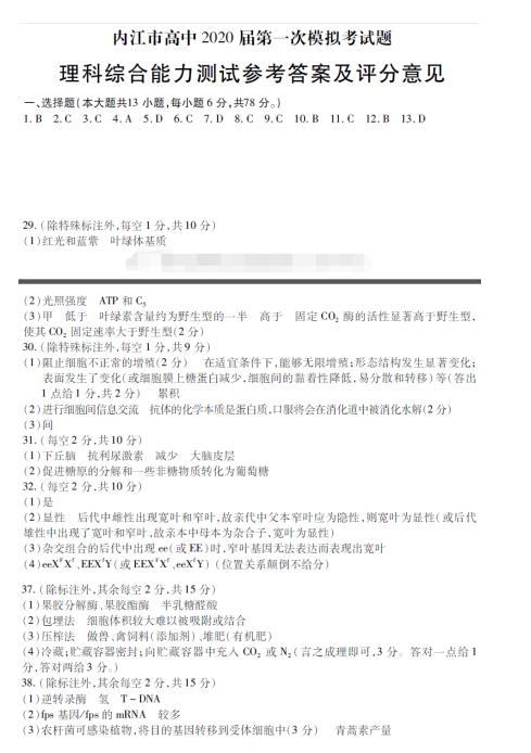 2020届四川省内江市高三理综一模试题答案(下载版)