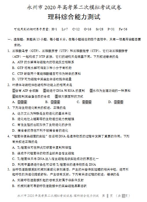 2020届湖南省永州市高三理综二模试题(下载版)