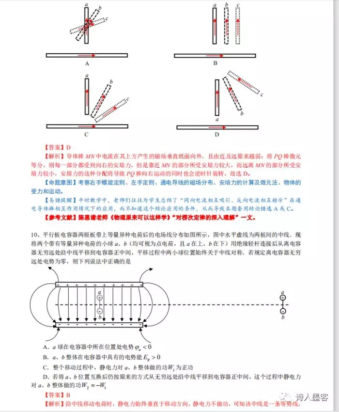 2020高中物理高考重难点题突破解析及记错提醒6