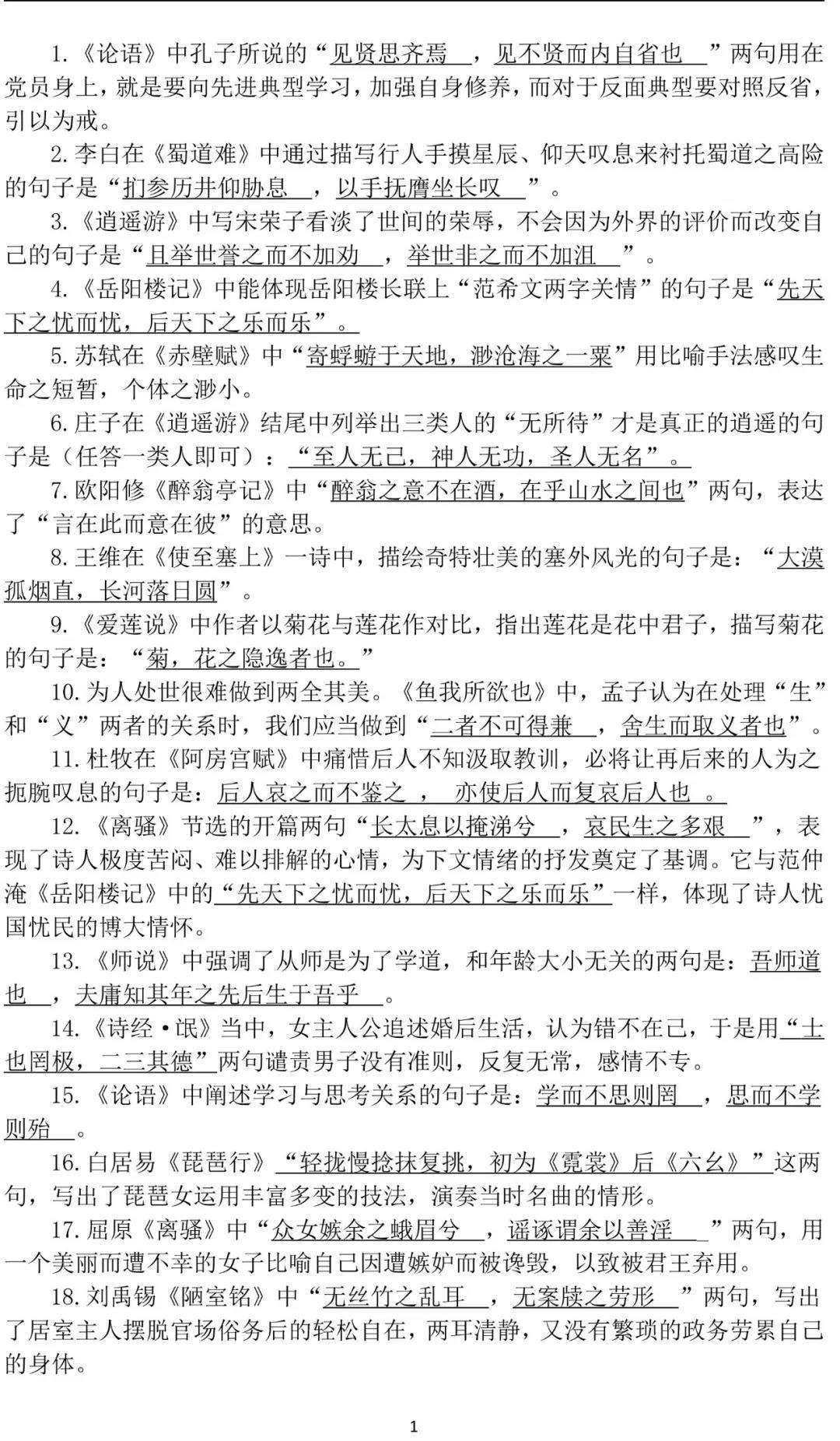 2020年高考�Z文古�文名句默��必考150句1
