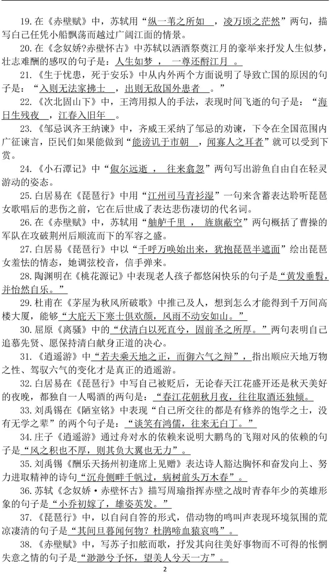 2020年高考�Z文古�文名句默��必考150句2