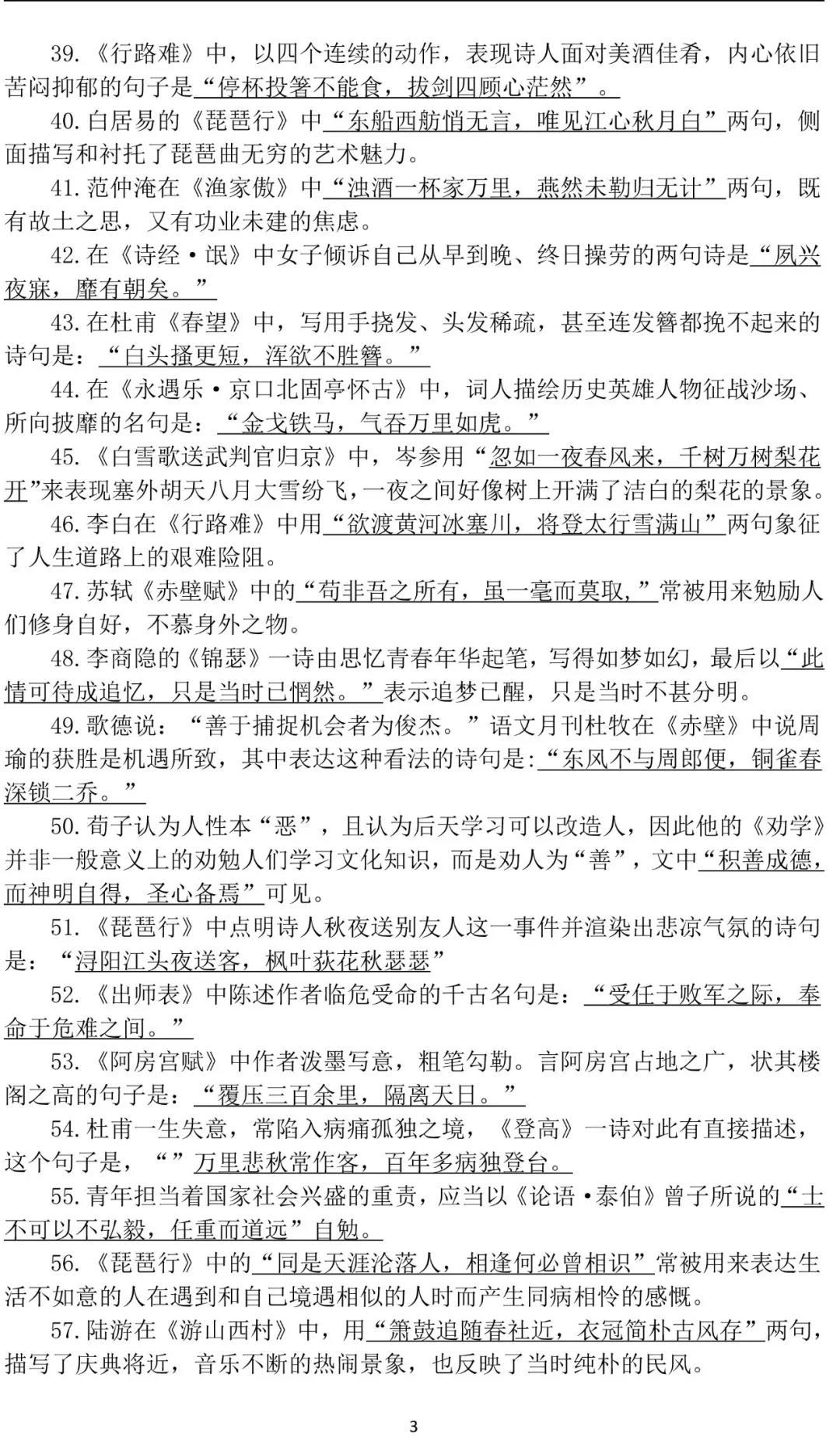 2020年高考�Z文古�文名句默��必考150句3
