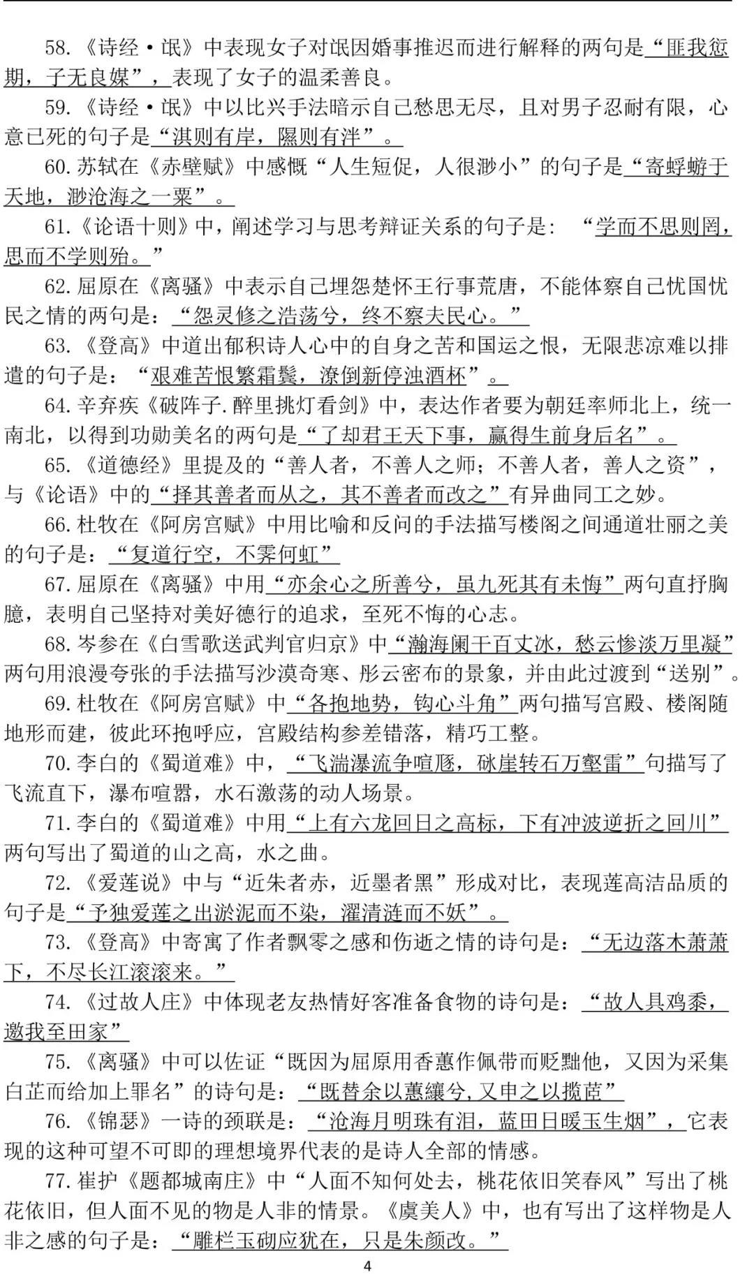 2020年高考�Z文古�文名句默��必考150句4