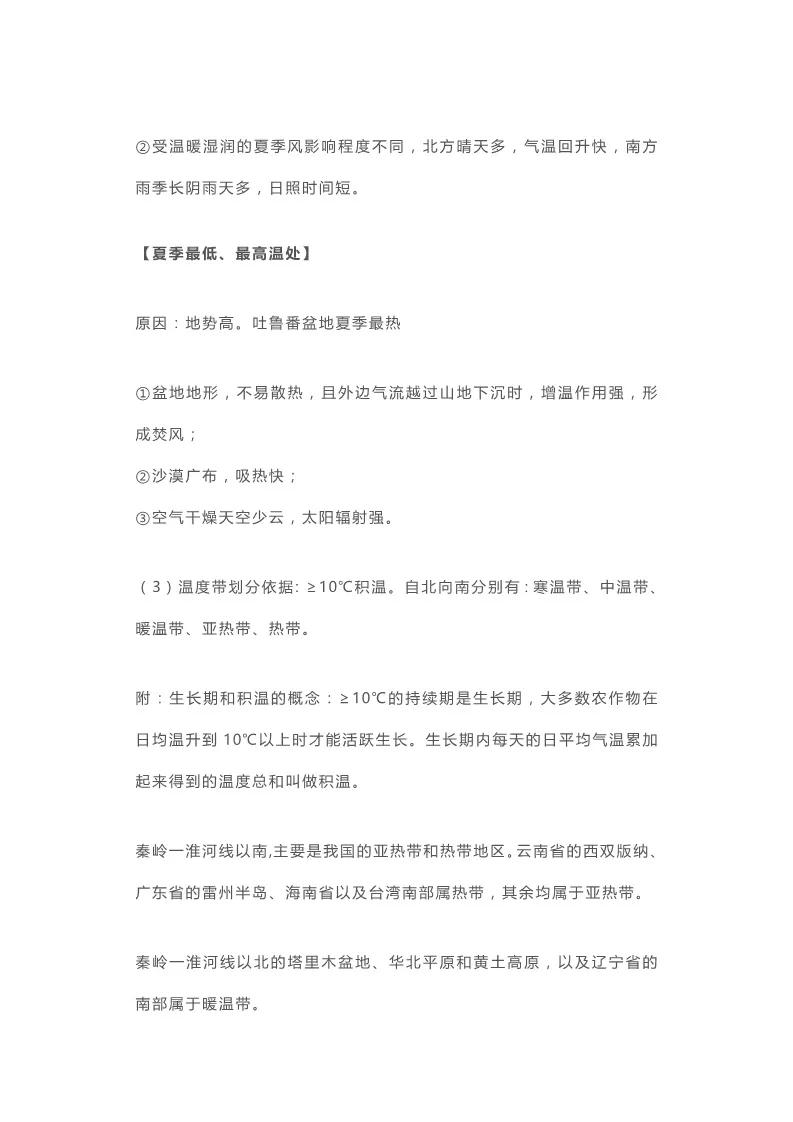 2020年高考地理必考,中国的气候知识点汇总2