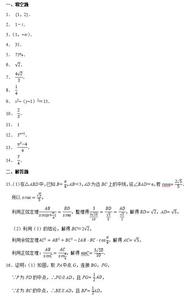 2020届江苏省南京市秦淮区高三数学一模试题答案1