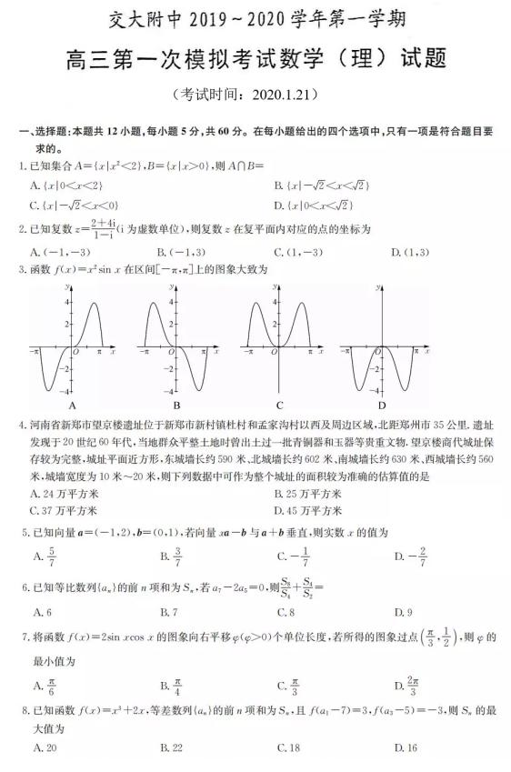 2020届陕西省西安交通大学附属中学高三数学一模试题