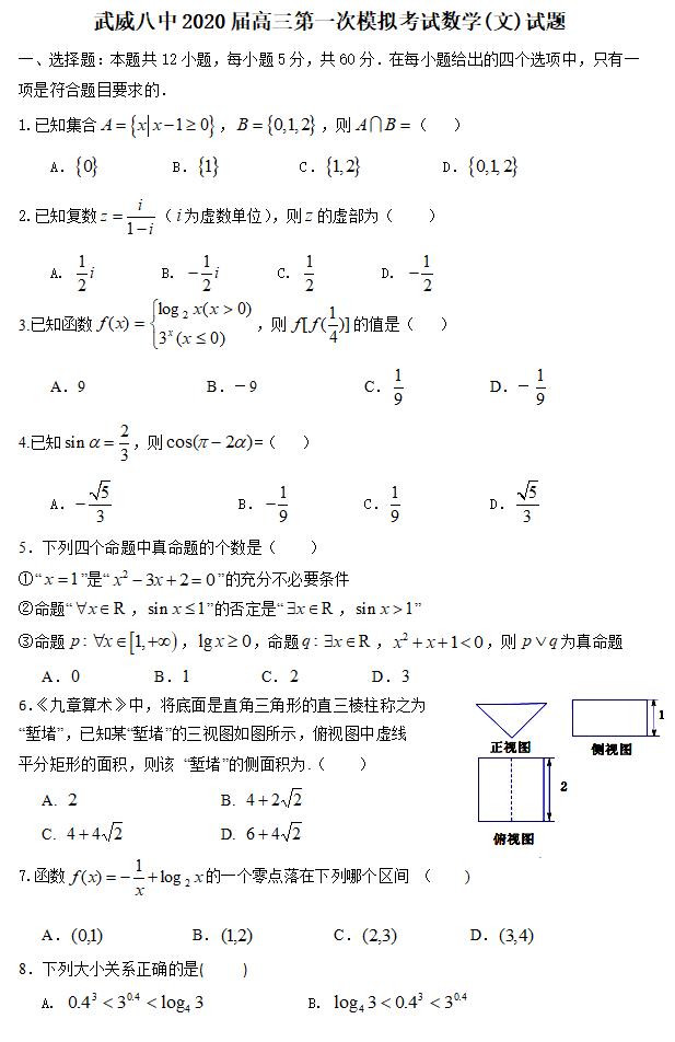 2020届甘肃省武威第八中学高三数学(文)一模试题1