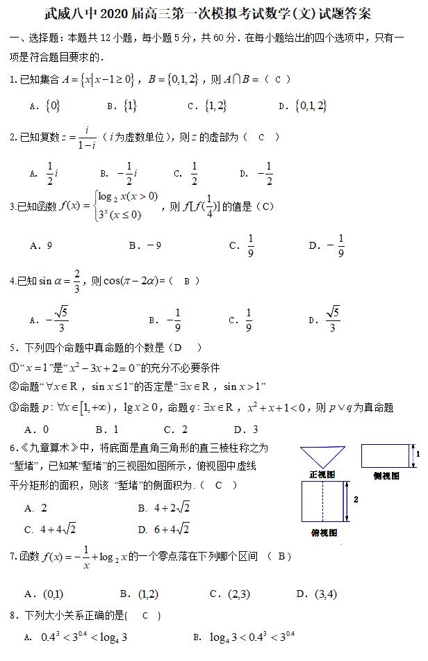 2020届甘肃省武威第八中学高三数学(文)一模试题答案