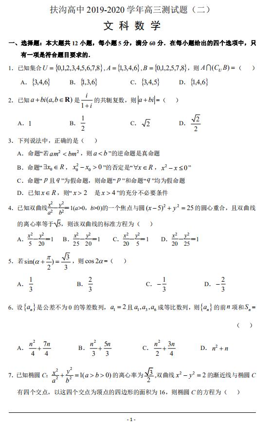 2020届河南省周口市扶沟县高级中学高三数学(文)测试题1