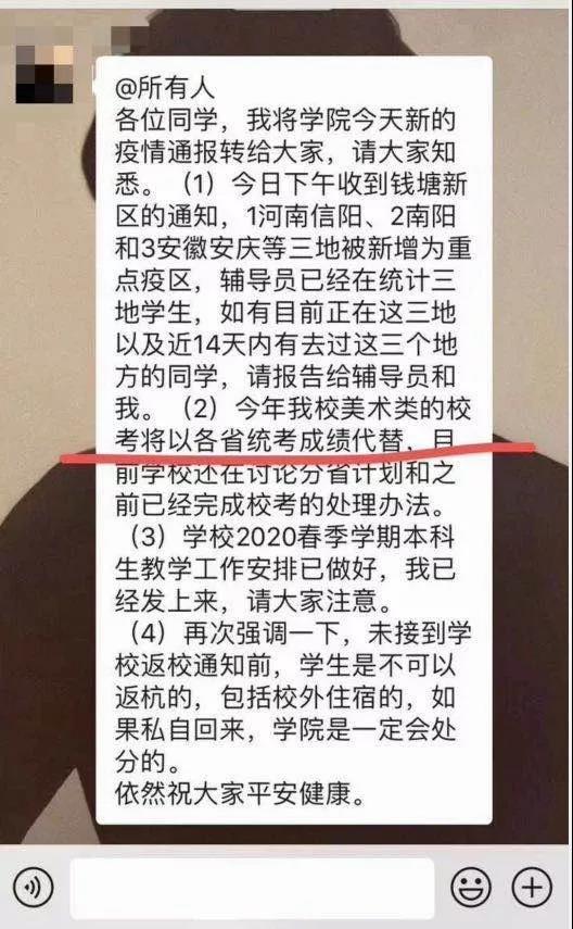 2020年艺考这些省和高校取消校考,录取规则有变?3
