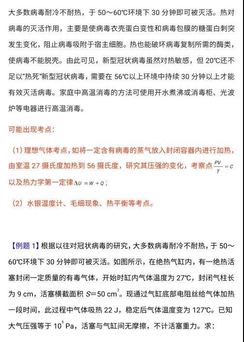 """衡水中学名师再出""""新冠病毒""""高考热点2"""