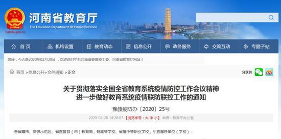 河南教育�d2020年3月1日后有序�_�W 高三初三先返校
