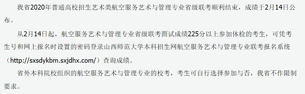 2020年山西省普通高校招生艺术类航空服务艺术与管理专业成绩揭晓