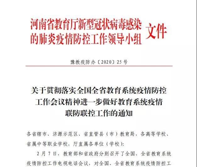各地辟谣3月1日开学! 省教育厅发布各科名师在家学习建议1