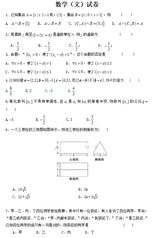 2020届宁夏大学附属中学高三第四次月考数学(文)试题