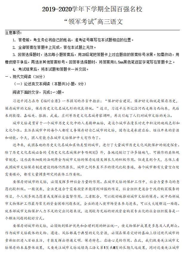 2020届全国百强名校高三语文领军考试试题(下载版)