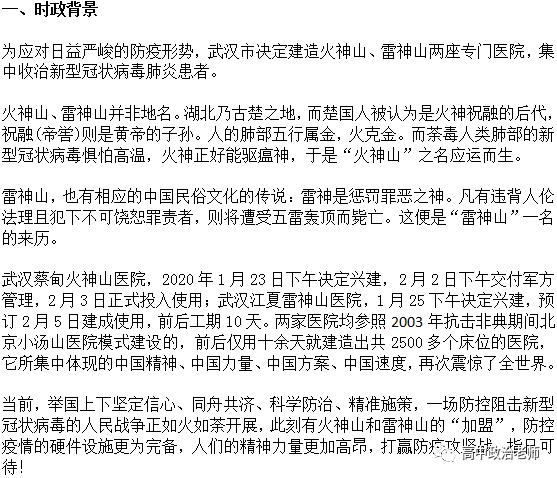 高考时政热点:武汉火神山、雷神山医院建设1