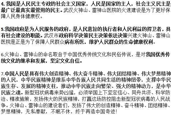 高考时政热点:武汉火神山、雷神山医院建设2