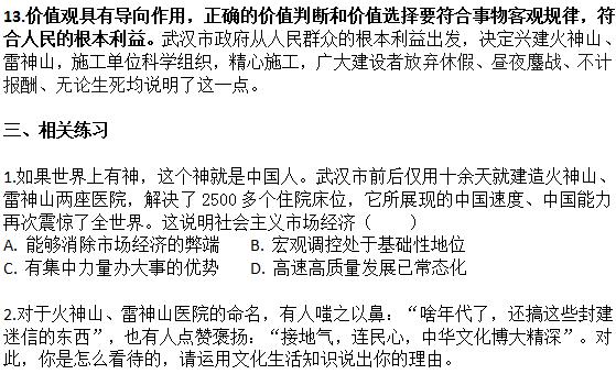高考时政热点:武汉火神山、雷神山医院建设4