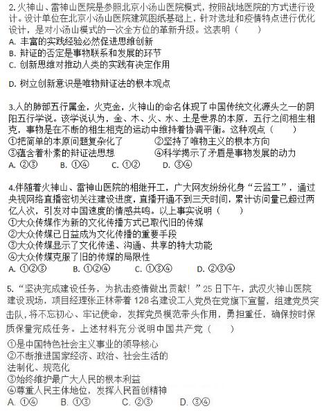 高考时政热点:武汉火神山、雷神山医院建设5