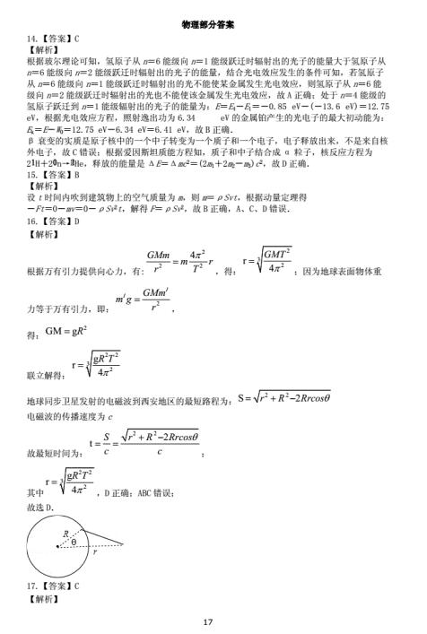 2020届全国I卷高三理综模拟试题答案(下载版)