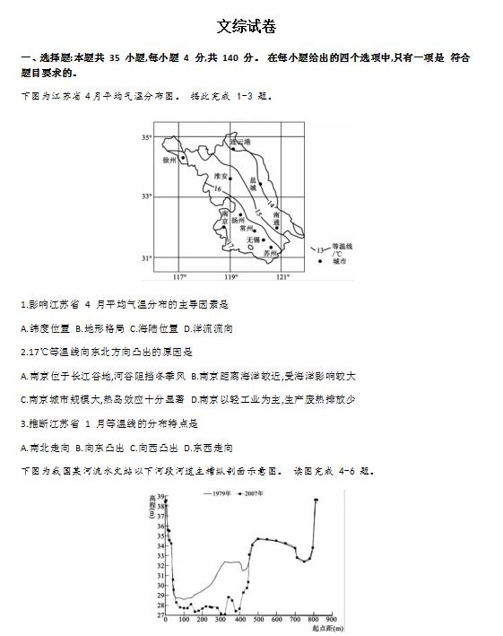 2020届新课标全国卷Ⅰ高考文综模拟试题(图片版)1