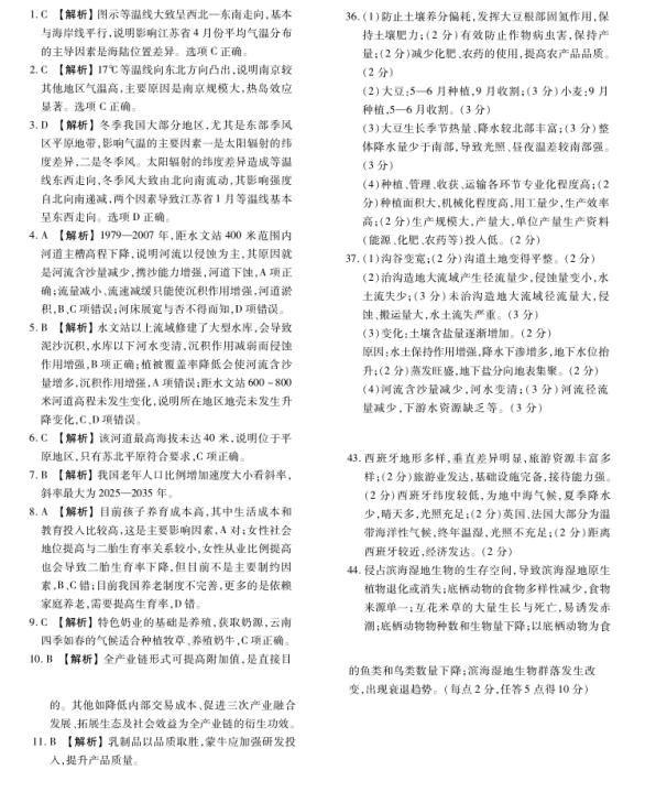2020届新课标全国卷Ⅰ高考文综模拟试题答案(图片版)1