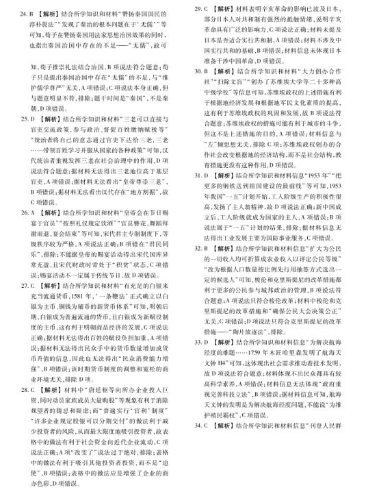 2020届新课标全国卷Ⅰ高考文综模拟试题答案(图片版)2