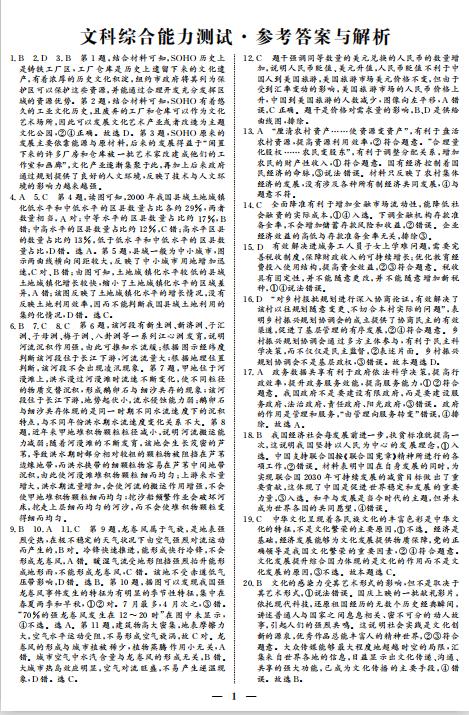 2020届全国三卷高考文综原创押题密卷答案(下载版)