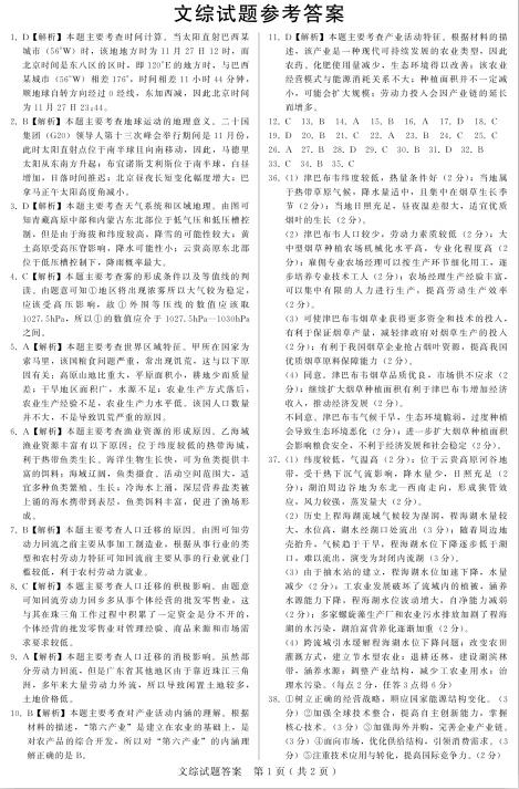 2020届河北省高考文综模拟试题答案(下载版)