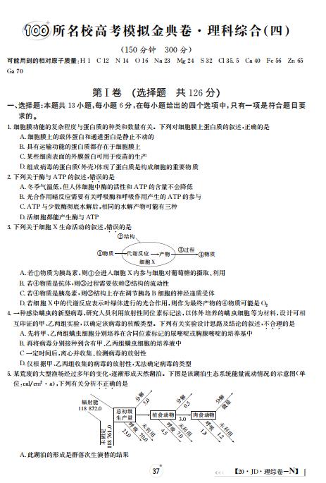 2020届百所名校高三理综模拟金典试卷(四)(图片版)1