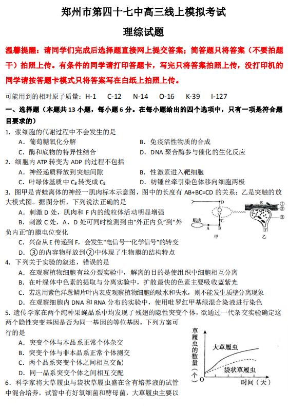 2020届郑州市第四十七中高三理综(线上)模拟试题1