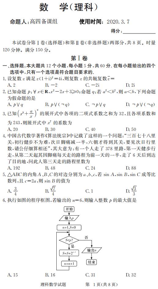 2020届江西省南昌市新建二中高三数学(理)模拟试题三