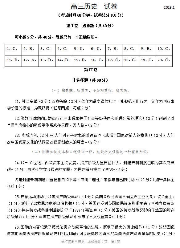 2020届上海徐汇区高三历史一模试题答案