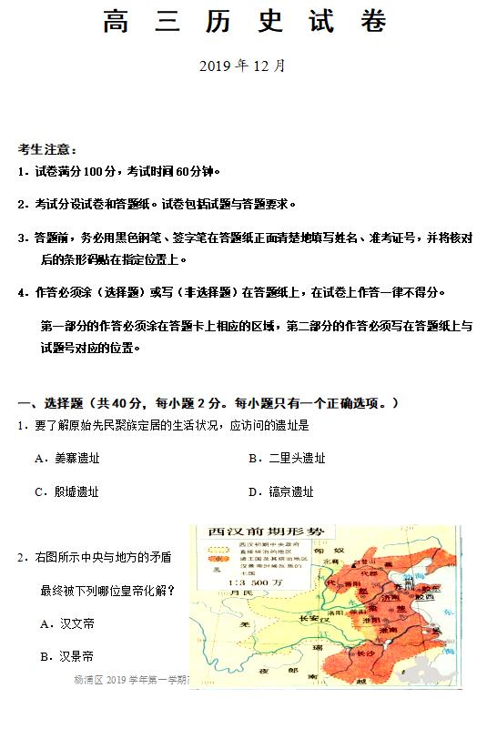 2020届上海杨浦区高三历史一模试题