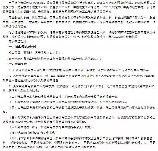 2020年南昌航空大学高水平运动员招生简章1