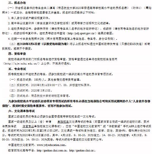 2020年南昌航空大学高水平运动员招生简章2