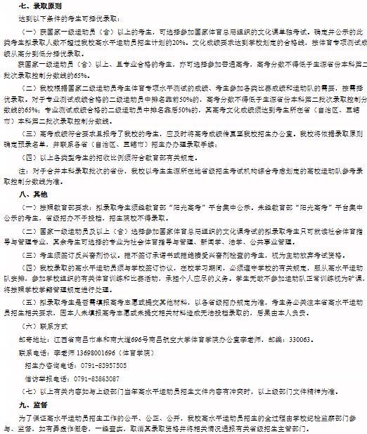 2020年南昌航空大学高水平运动员招生简章3