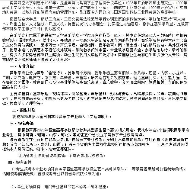 2020年南昌航空大学音乐学专业招生简章1