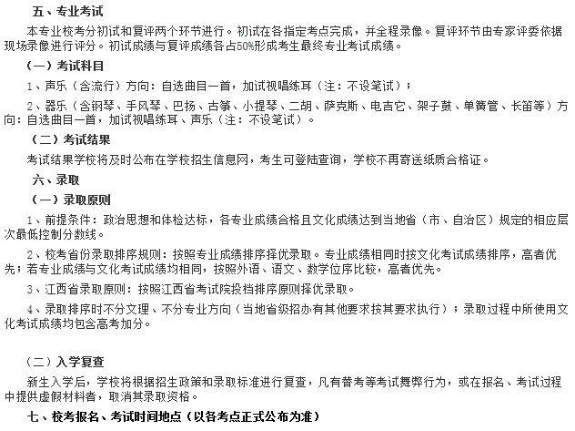 2020年南昌航空大学音乐学专业招生简章2