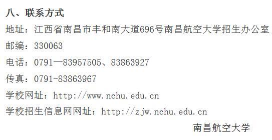 2020年南昌航空大学音乐学专业招生简章4