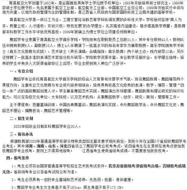 2020年南昌航空大学舞蹈学专业招生简章1