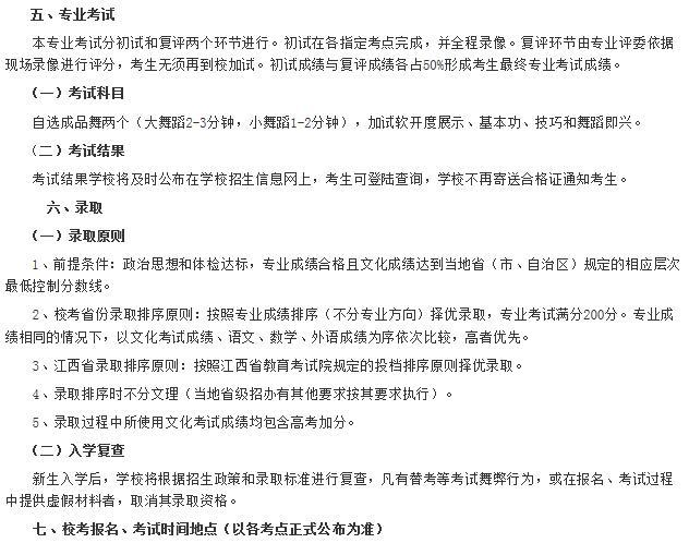 2020年南昌航空大学舞蹈学专业招生简章2