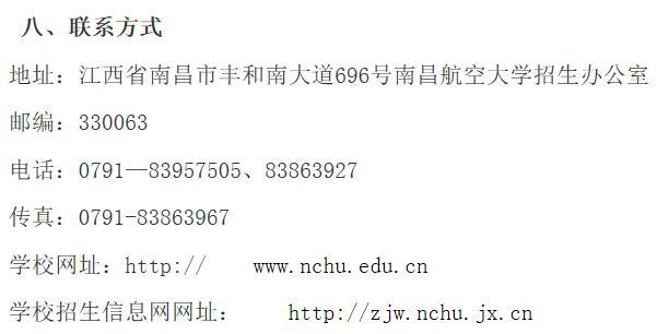 2020年南昌航空大学舞蹈学专业招生简章4