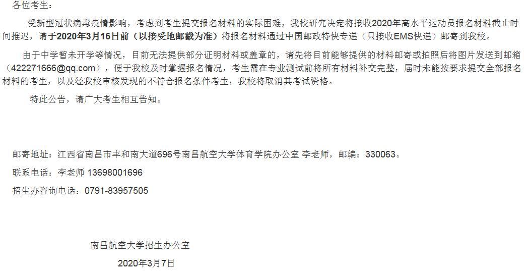 2020年南昌航空大学关于推迟高水平运动员报名截止时间的公告