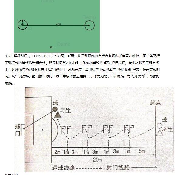 2020年江西科技师范大学招收高水平运动员专业专项测试大纲