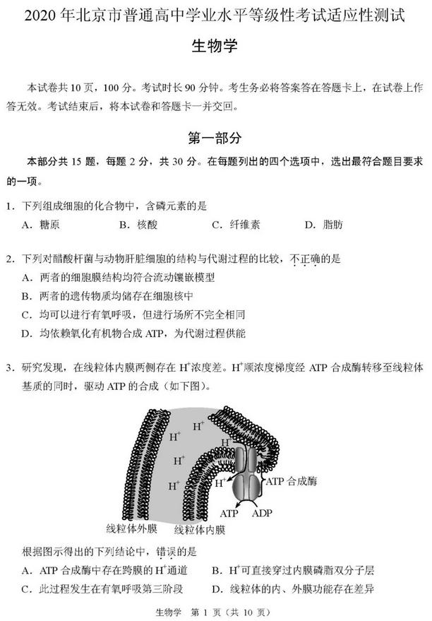 2020届北京市高考生物适应性测试试题1