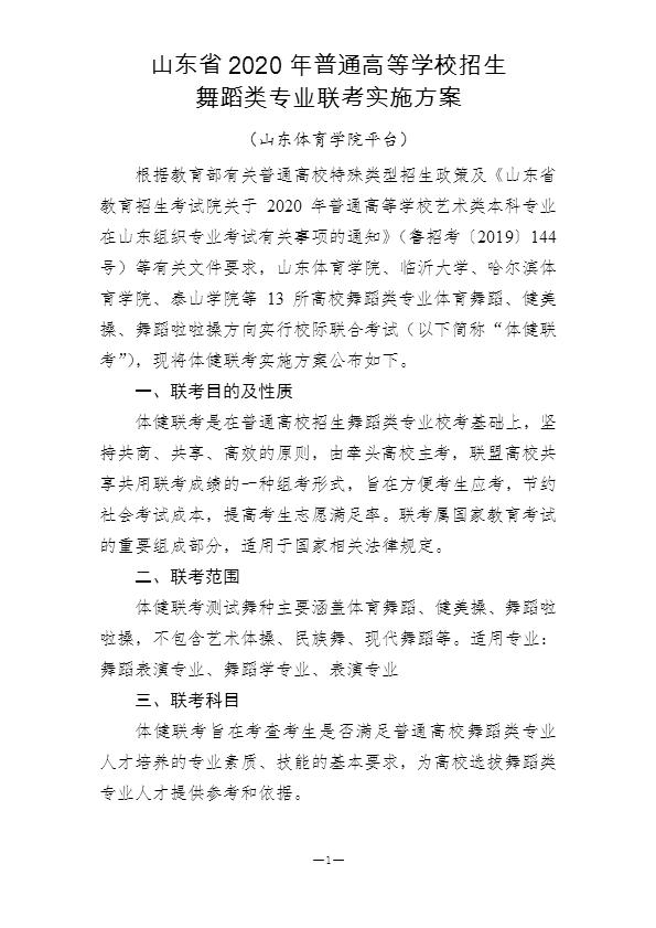 2020年山东省普通高等学校招生舞蹈类专业联考实施方案(山东体育学院平台)1