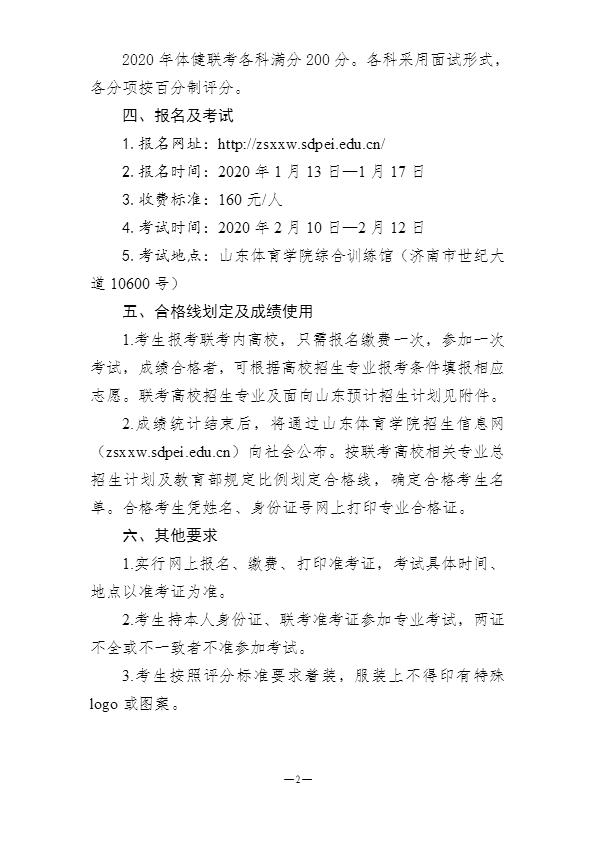 2020年山东省普通高等学校招生舞蹈类专业联考实施方案(山东体育学院平台)2